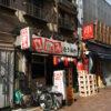 上野で朝からぶっ通し飲みまとめ!夜には頭痛で倒れ込んだ男のお酒の飲み歩き録!