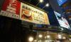 北海道、札幌のすすきのでラムを食べるなら島田屋に行け!北海道の味覚ラムを十二分に堪能する食べ放題!